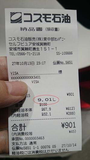 2015101410710.JPG