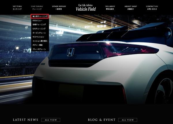 輸入車チューニングのページを新設!