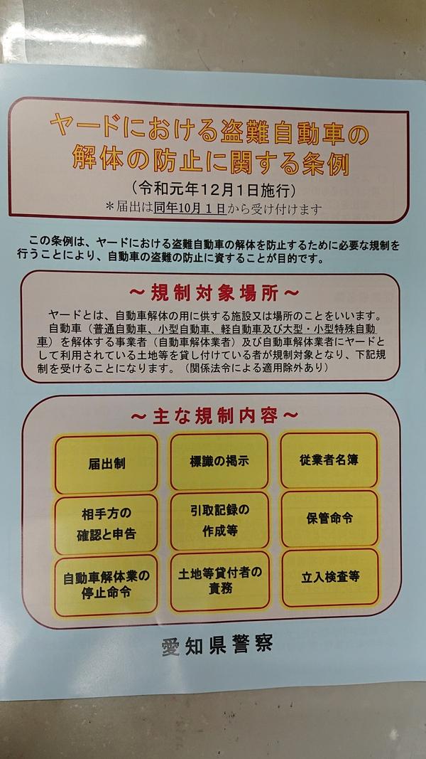 愛知県の新条例 通称ヤード法 結構ビビってる人 多いのでは?